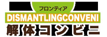 解体コンビニ  栃木県宇都宮の買取|販売|解体|リフォーム|引越 ニューフロンティア